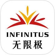 无限极中国app三网合一ios版