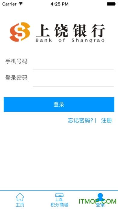 上饶银行掌易行ios版 v2.0.3 iPhone版 0