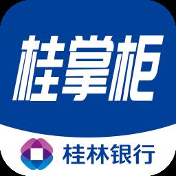 桂林银行桂掌柜手机版