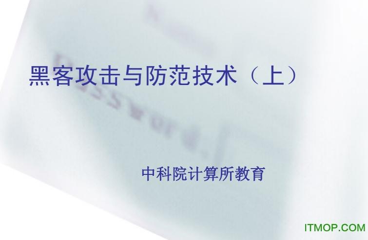 中科院�W�j安全工程��培�教材 pdf高清版 0