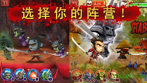武士大战僵尸ios中文版 v3.4.0 iphone版 0
