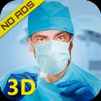 手术模拟器3d内购破解版