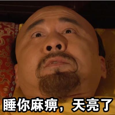 恶搞甄�执�皇帝失眠图