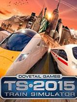 模拟火车2015游戏