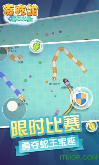 贪吃蛇大决战2017 v1.6 官网安卓版 2