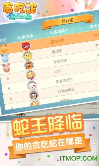 贪吃蛇大决战2017 v1.6 官网安卓版 3