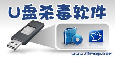 U盘杀毒软件哪个好?U盘杀毒软件排行榜_u盘杀毒专家免费版下载