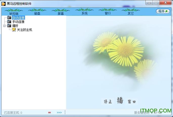 黑马远程控制软件 v9.5 绿色免费版 0