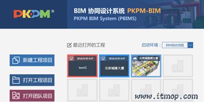 pkpm软件