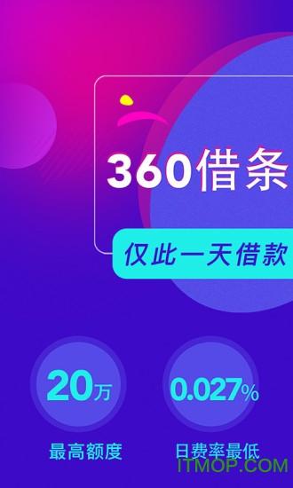 360借条手机客户端 v1.3.5 官网安卓版 3