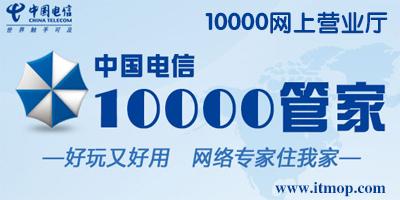 中国电信10000网上营业厅_10000管家官网下载_宽带10000测速手机版