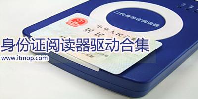 身份证阅读器驱动