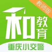 重庆和教育小交警教师版v3.3.1 安卓版