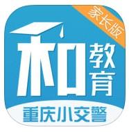 重庆和教育家长版重庆小交警appv3.3.1 安卓版