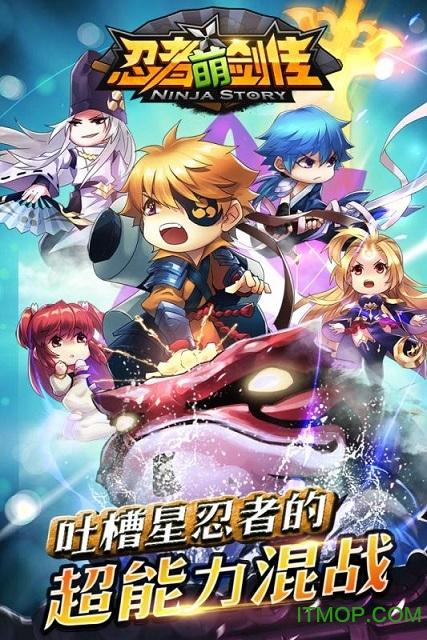 忍者萌剑传小米版游戏 v1.7.16 安卓最新版 0