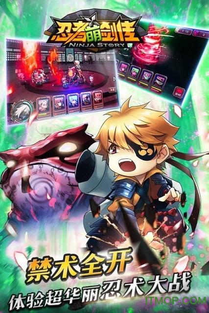 忍者萌剑传小米版游戏 v1.7.16 安卓最新版 1