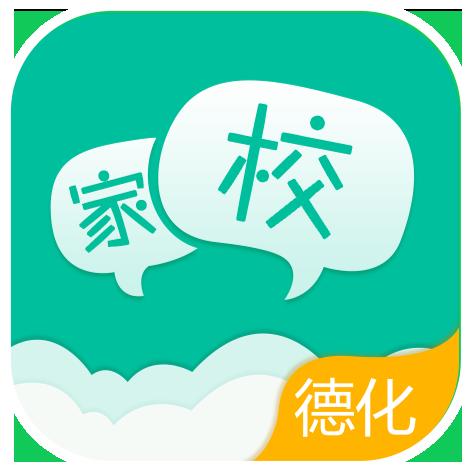 德化家校云通手机版v1.2.0 官网安卓版