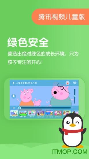 腾讯小企鹅乐园手机版 v6.5.8.696 安卓版 1
