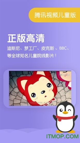 腾讯小企鹅乐园手机版 v6.5.8.696 安卓版 0
