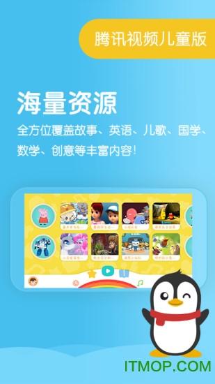 腾讯小企鹅乐园手机版 v6.5.8.696 安卓版 2