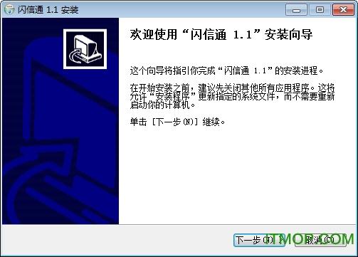 闪信通(快速收发短信软件) v1.1 正式版 0