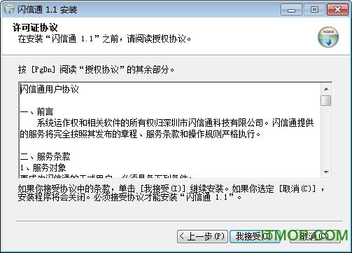 闪信通(快速收发短信软件) v1.1 正式版 1