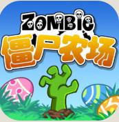 僵尸农场苹果版(ZombieFarm)