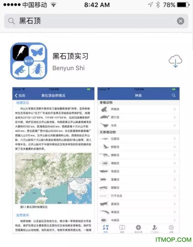 黑石顶生物多样性(黑石顶动物实习手机客户端) v1.0 安卓版 0