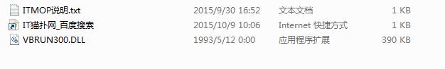vbrun300.dll文件  0