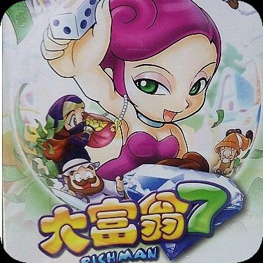 大富翁7游宝岛简体中文版