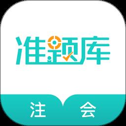 注册会计师题库app