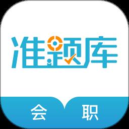 初中级会计职称准题库app