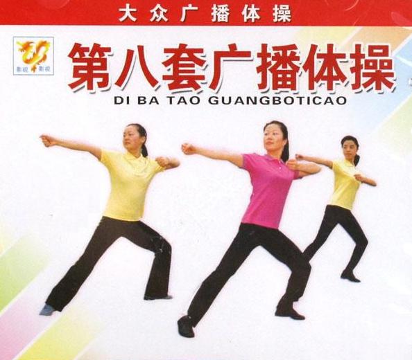 第八套广播体操视频完整版