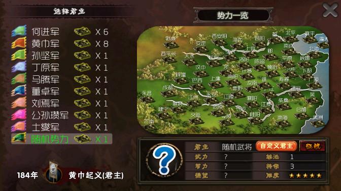 三国志霸王的梦想手机版 v1.0.1.1 安卓最新版2