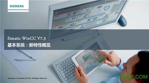 wincc7.3中文破解版+wincc7.3安装教程  0
