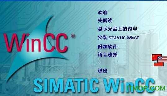 wincc7.3中文破解版+wincc7.3安装教程  1