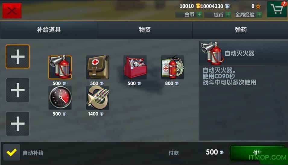 坦克闪电战内购破解版 v2.6.4 安卓无限金币银币修改版0