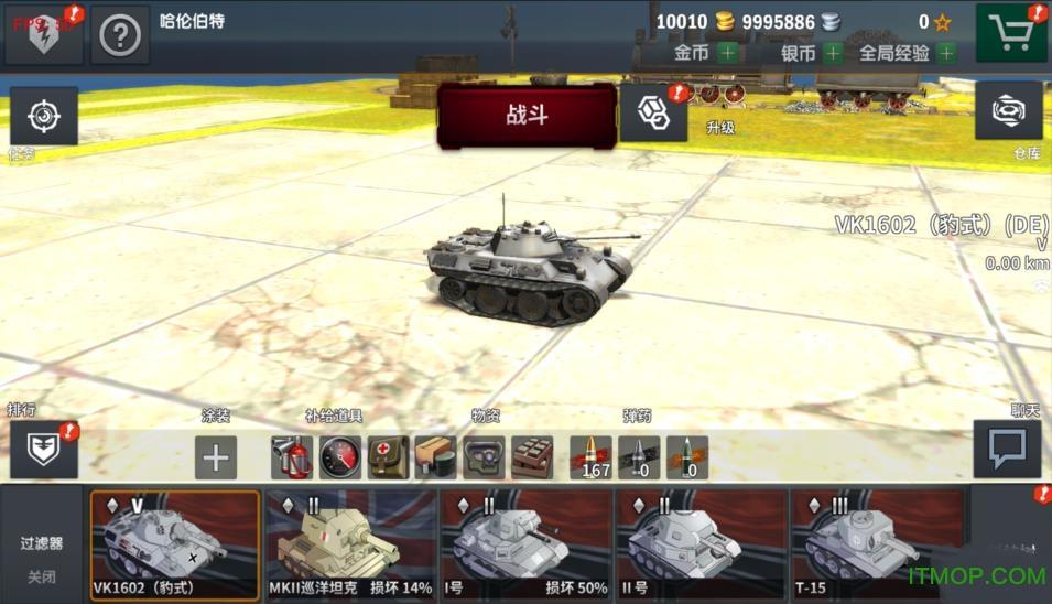 坦克闪电战内购破解版 v2.6.4 安卓无限金币银币修改版2