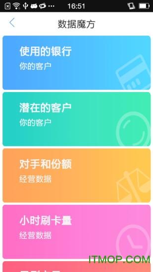 银联商务手机版 v3.0.6 安卓版 3
