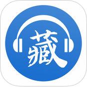 中国雪域藏族音乐软件