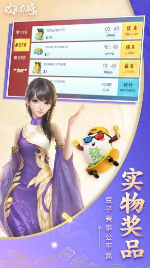 腾讯欢乐麻将全集 v6.9.43 官方安卓版 0