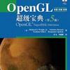 OpenGL超级宝典编程素材