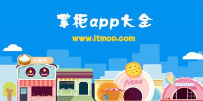 掌柜app