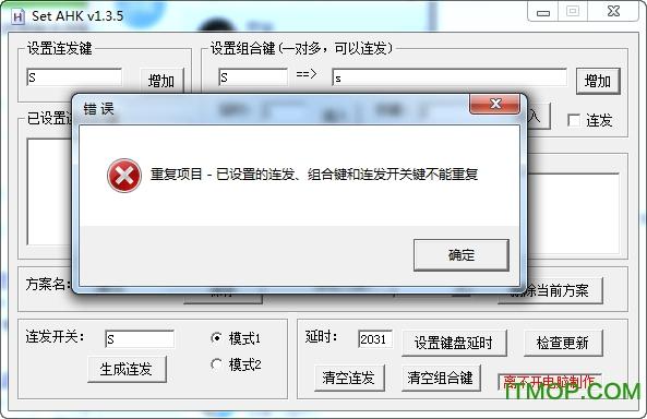 SET AHK(DNF�B�l) v1.6.0 免�M版 0