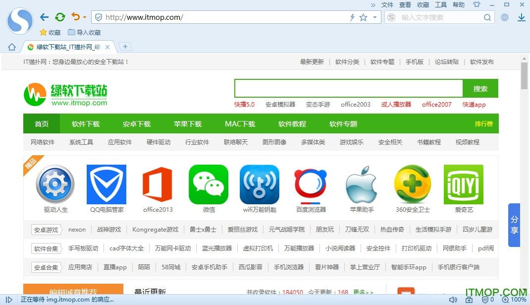 搜狗浏览器2013经典版 免费版 0