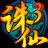 2015诛仙炼器辅助盒子