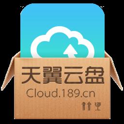 中国电信e云存储(ecloud)v5.1.1 官方安装版