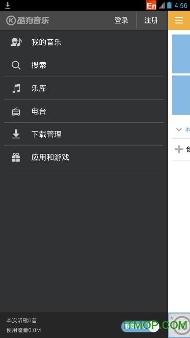酷狗2012音乐播放器 v5.0.1 安卓老版本2