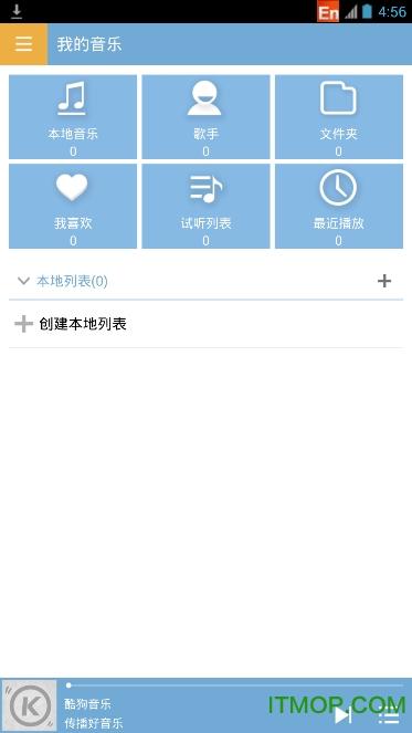 酷狗2012音乐播放器 v5.0.1 安卓老版本3