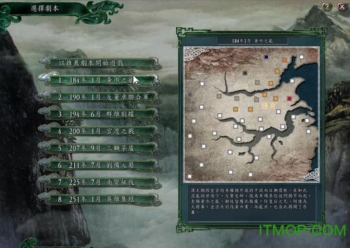 三国志11繁体中文版免费版